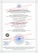 Сведения о сертификатах, заключениях и стандартах качества производства ПромСтройКонструкции