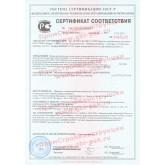 Обновление сертификатов на продукцию ПромСтройКонструкции