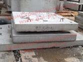 Распродажа плит железобетонных блоков и элементов лифтовых шахт