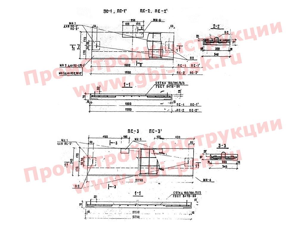 Ступени железобетонные ТП 503-0-17