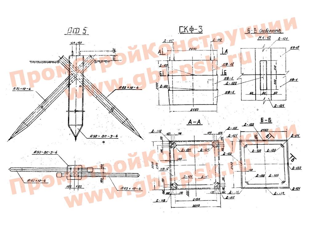 Коробчатые фундаменты, сваи для особых грунтовых условий. Серия 3.407-123 выпуск 4