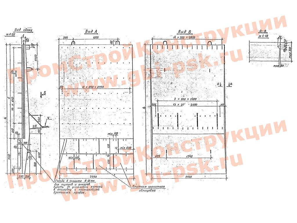 Железобетонные блоки высоких стенок городских набережных. Серия 3.507 КЛ-4 Выпуск 1-2