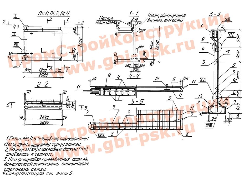 Панели стеновые балочные с опорной пятой со шпоночным стыком. Серия 3.900.1-10 выпуск 2-5