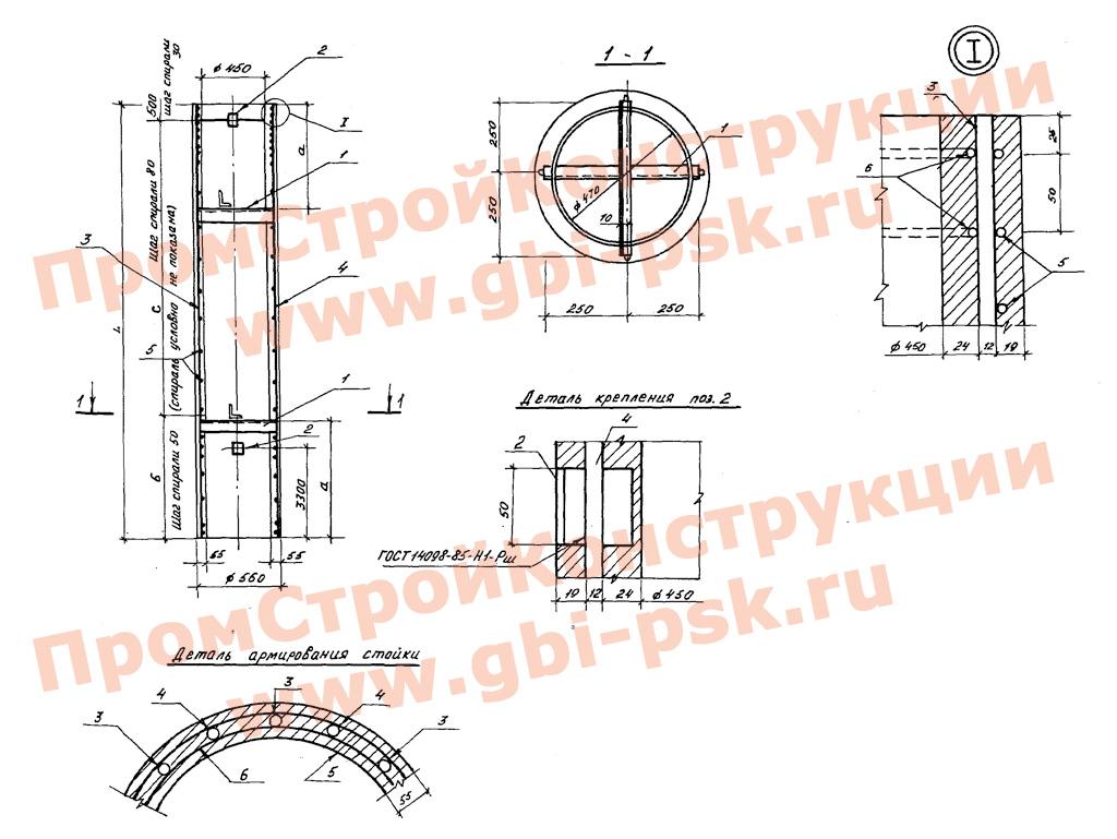Стойки СЦП, СОН. Серия 3.407.1-157 выпуск 1