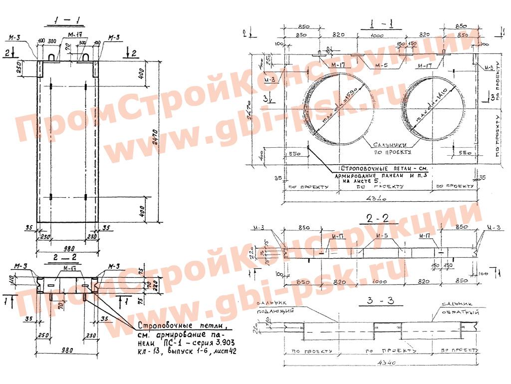 Панели стеновые, балки, плиты перекрытия. Серия 3.903 КЛ-13 выпуск 1-7