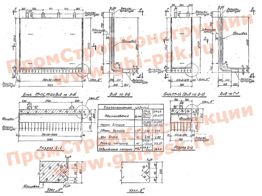 Сборные конструкции для подземных пешеходных переходов. Серия 3.507-1 выпуск 2