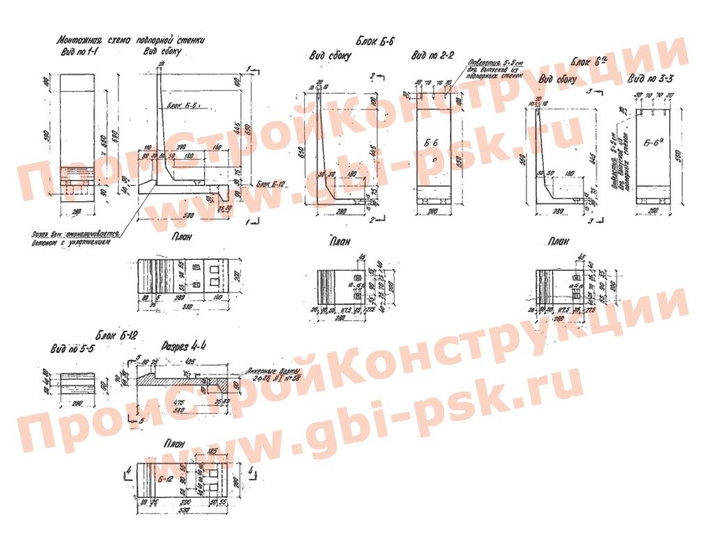 Конструкции путепроводов тоннельного типа. ТП 501-81 Инв. № 547