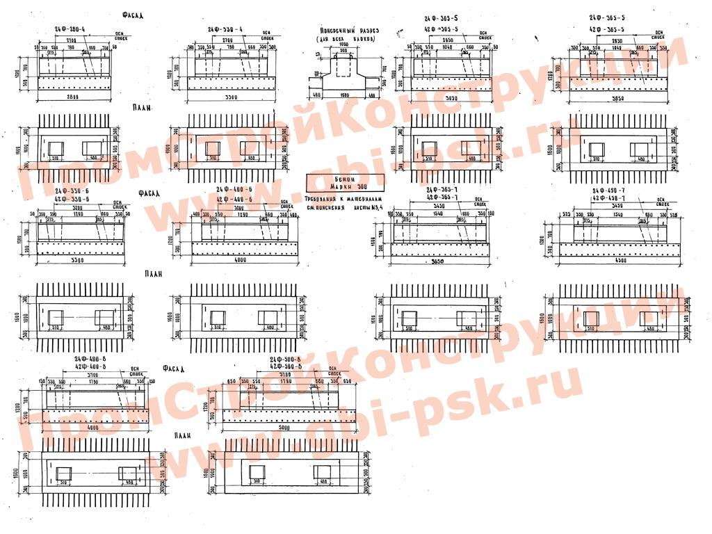 Блоки фундаментов для опор пролетных строений. Серия 3.503-23 выпуск 6