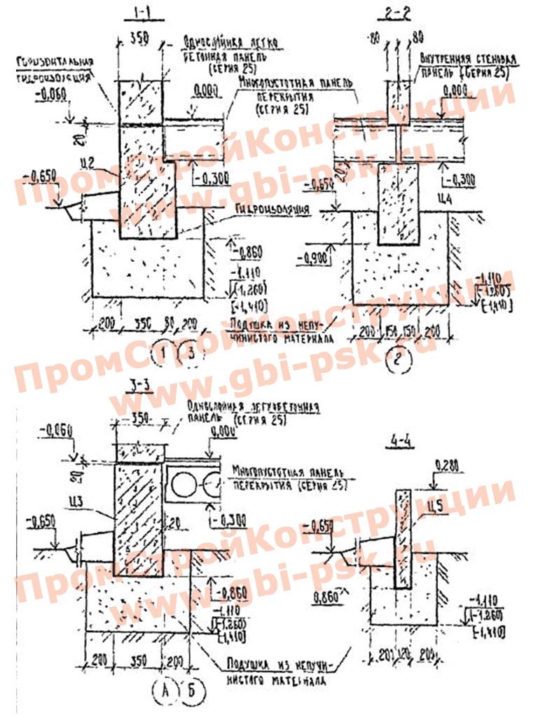 Мелкозаглубленные фундаменты и конструктивные варианты к типовым проектам жилых домов серии 25, 135, 17 и 209. Шифр 27Н-83