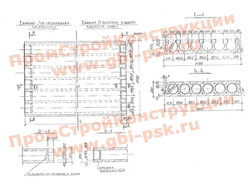 Плиты пустотные ПЭ предварительно-напряжённые высотой 220 мм. Шифр СК-1223
