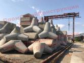 Продолжается производство и поставки тетраподов